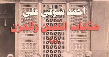 """""""الآداب اللبنانية"""" تشارك بـ""""حكايات الحسن والحزن"""" لأحمد شوقى بمعرض الكتاب"""