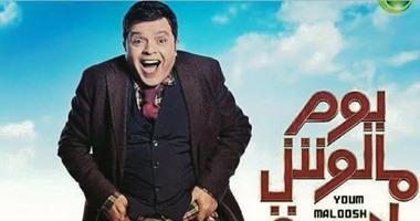 بوستر فيلم محمد هنيدي يوم مالوش لازمه مع صور كواليس الفيلم يوم ملوش لازمه