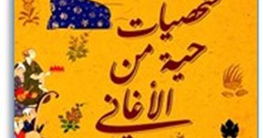 محمد المنسى قنديل يعيد تقديم شخصيات حية من كتاب الأغانى