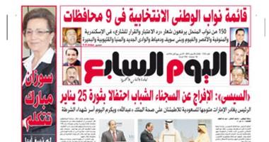 : السيسى يعلن الإفراج عن سجناء شباب احتفالاً بـ25 يناير