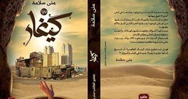 """""""كيغار"""" للكاتبة منى سلامة ترصد معاناة المهمشين فى مصر عن دار عصير الكتب"""