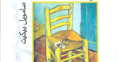 """ثقافة من المنزل.. """"فى انتظار جودو"""" أشهر مسرحية لـ صامويل بيكت"""