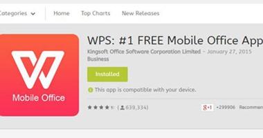 تحديث جديد لتطبيق WPS للأوفيس يتيح العديد من المميزات الجديدة