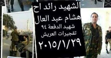 أول صورة لشهيد الشرقية الرائد هشام عبد العال بحادث سيناء الإرهابى