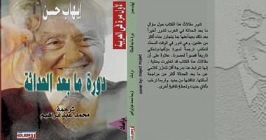 لأول مرة.. كتاب كامل بالعربية للمفكر إيهاب حسن عن دار أروقة