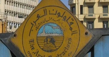20 ألف خريج يتقدمون لشغل 20 وظيفة بشركة المقاولون العرب