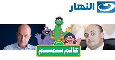 حلقات برنامج الاطفال عالم سمسم على قناة النهار 2015