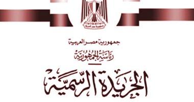 الجريدة الرسمية تنشر قرار اعتماد المخطط التفصيلى لمنطقة غيط النصارى بدمياط