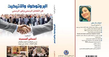 كتاب البروتوكول والاتيكيت pdf