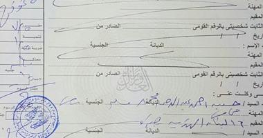 """""""عشان متدورش"""".. اعرف إزاى تسجل التوكيل التجارى بأسهل طريقة"""