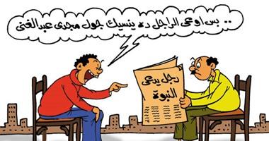 """مدعى النبوة وجول مصر فى كأس العالم فى كاريكاتير """"اليوم السابع"""""""