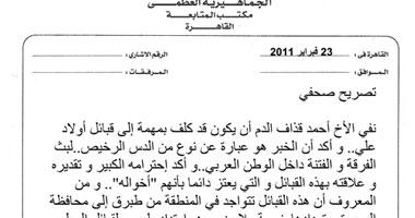 قذاف الدم: أحترم قبائل مصر ولم أُكلّف بحشدهم لدعم القذافى 12201123194641