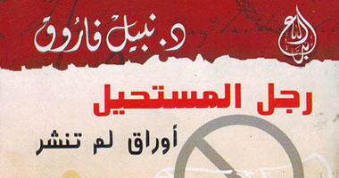 """نبيل فاروق: """"رجل المستحيل"""" اترفضت من كل دور النشر.. وفى حد راهنى أنها مش هتنجح"""