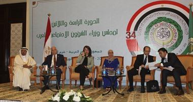 وزراء الشئون الاجتماعية العرب يناقشون العمل الاجتماعى