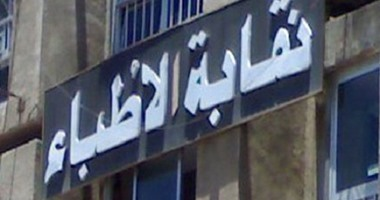 نقابة الأطباء: تصالح لواء الشرطة وطبيب عظام مستشفى الهلال