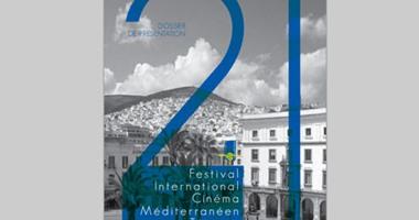 16 دولة بمهرجان تطوان الدولى لسينما بلدان البحر الأبيض المتوسط