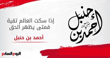 """أحمد بن حنبل الصامد على الحق.. """"إذا سكت العَالِم تقية فمتى يظهر الحق"""""""