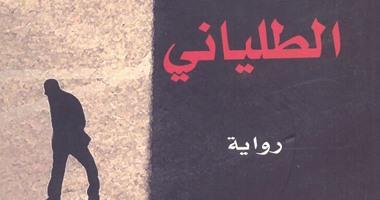 """100 رواية أفريقية.. """"الطليانى"""" رحلة تونس فى الطريق لثورة الياسمين"""