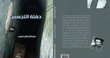 """الأحد.. حفل توقيع """"حفلة التجسس"""" لـ""""عبد الرحمن حبيب"""" بمكتبة البلد"""