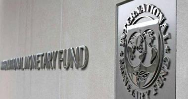 صندوق النقد الدولى يحذر من تباطؤ النمو الاقتصادى في الشرق الأوسط