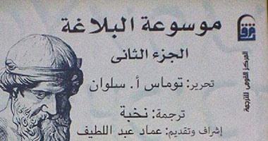 صدور الترجمة العربية لموسوعة أكسفورد بالبلاغة فى ثلاثة مجلدات