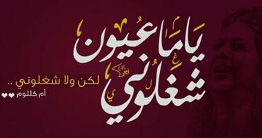 """التاتش المصرى..10 جمل من أغانى """"الست"""" تحولت إلى """"بوستات"""" على فيس بوك"""