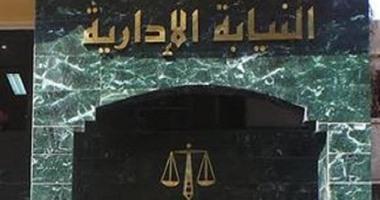 إحالة محاميين ببنك مصر إلى المحكمة التأديبية العليا بسبب مخالفات مالية