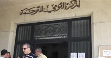 المركز القومى للترجمة يشارك لأول مرة بمعرض بغداد الدولى للكتاب