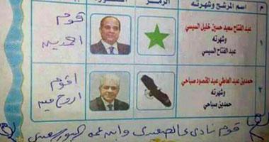 الأصوات الباطلة تقليعة المصريين من جولة الإعادة حتى انتخابات 2014 1520143015428