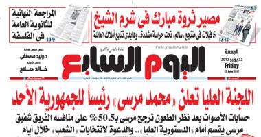 انفراد  مبروك محمد مرسى رئيسا المصر 16201221184636