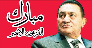 مبارك