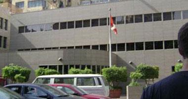 السفارة الكندية
