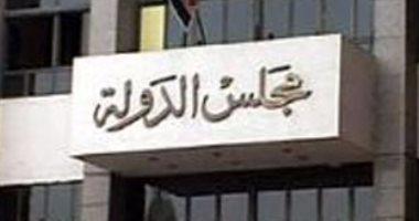 تشديدات أمنية استعداداً لافتتاح مقر  مجلس الدولة الجديد بالعباسية