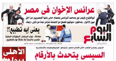 """""""اليوم السابع"""": عرائس الإخوان فى مصر"""