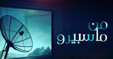 """القضية الفلسطينية موضوع برنامج """"من ماسبيرو"""" على الثانية"""