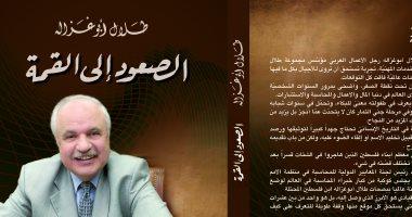 كتاب طلال أبو غزالة pdf