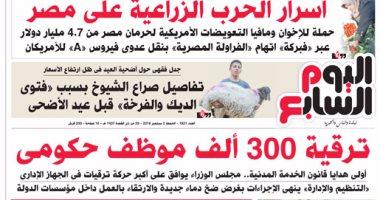 """""""اليوم السابع"""": ترقية 300 ألف موظف حكومى"""