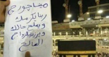 """الإفتاء عن الدعاء لغير المسلمين فى الكعبة: """"محمود شرعا وعرفا"""""""