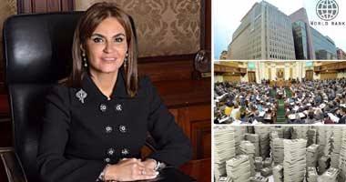 مصر تتسلم مليار دولار من البنك الدولى لمساندة برنامج الحكومة الاقتصادى.. وزيرة التعاون: التمويل جزء من 8 مليار دولار على 4 سنوات.. إنهاء إجراءات الحصول على الشريحة الثانية 1.5 مليار قبل نهاية العام