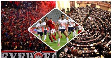 """وكيل """"رياضة البرلمان"""": اتحاد الكرة هو صاحب قرار عودة الجمهور للملاعب"""