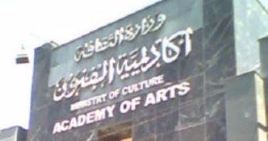 أكاديمية الفنون: استمرار تفعيل منظومة التعليم عن بعد طوال تعليق الدراسة