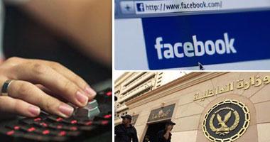 مكافحة جرائم الإنترنت