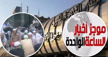 موجز أخبار الساعة 1.. إدارة الأزمات بمطار القاهرة تنجح فى حل أزمة المعتمرين