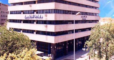 محكمة الأمور المستعجلة تقضى بفرض الحراسة على نقابة التجاريين