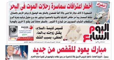 """""""اليوم السابع"""": مبارك يعود للقفص من جديد"""