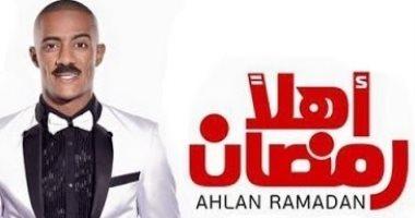 أهلا رمضان على قناة الحياة ليلة رأس السنة