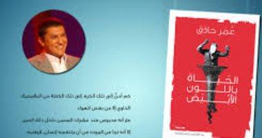 """""""الحياة باللون الأبيض"""" فى """"الجزويت"""" بالإسكندرية 18 أكتوبر"""