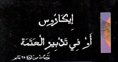 """منافشة ديوان """"أيكاروس"""" لـ علاء عبد الهادى بمكتبة مصر"""