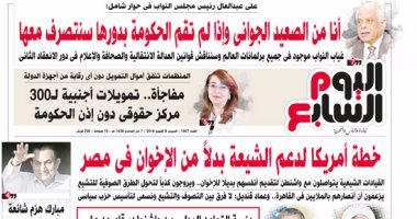 """اليوم السابع: """"خطة أمريكا لدعم الشيعة فى مصر بدلا من الإخوان"""""""