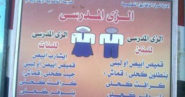منشور بإلزام الفتيات بارتداء الحجاب فى مدرسة بالزقازيق يثير غضب رواد الفيس